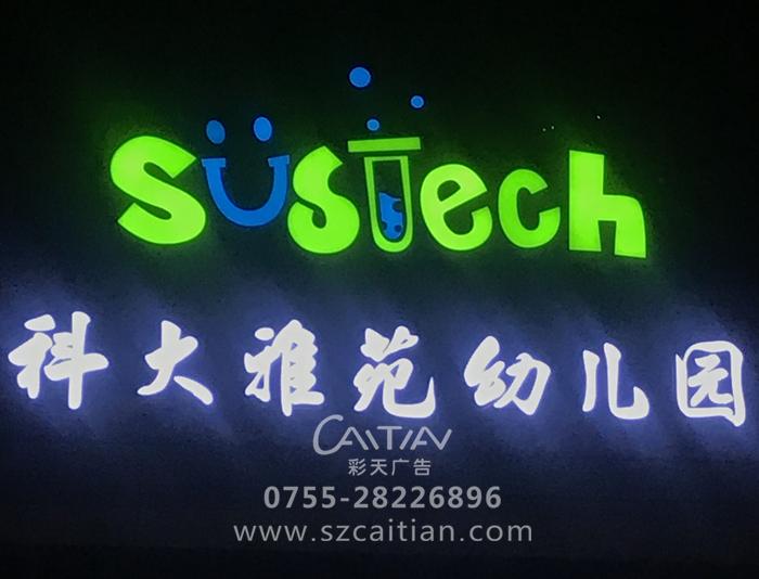 南方科技大学幼儿园大型led灯箱发光字招牌制作工程